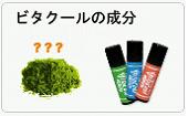 禁煙サポート用品ビタクールに使われている素材は安心の日本製です