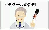 禁煙グッズビタクールの効果の測定結果ページへ