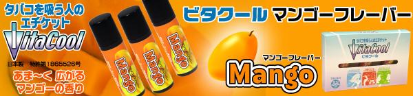 ビタクールに新フレーバー「マンゴー」登場!!