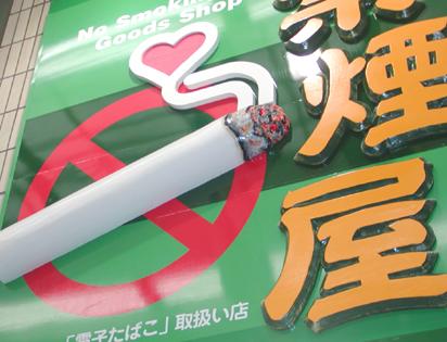 禁煙屋看板