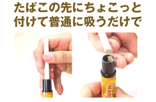 タバコの先にちょっと付けて普通に吸うだけで
