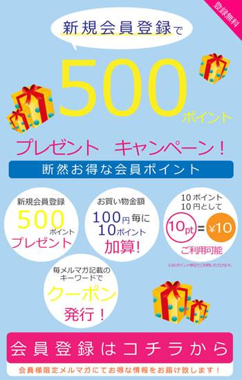 ビタクール500円プレゼントキャンペーン