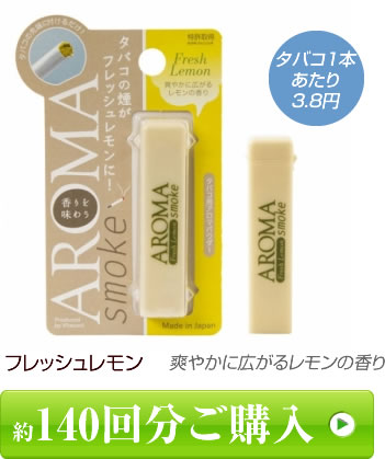 アロマスモーク 0.7gフレッシュレモン