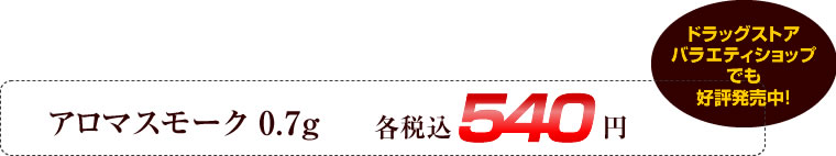 アロマスモーク 0.7g。各税込540円