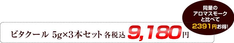 ビタクール 5g×3本セット。各税込9,180円