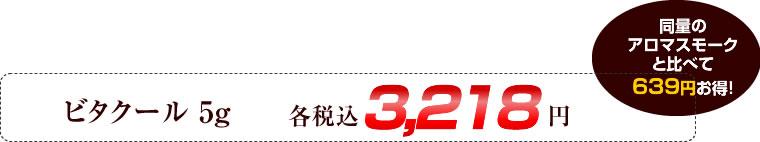 ビタクール 5g。各税込3,218円
