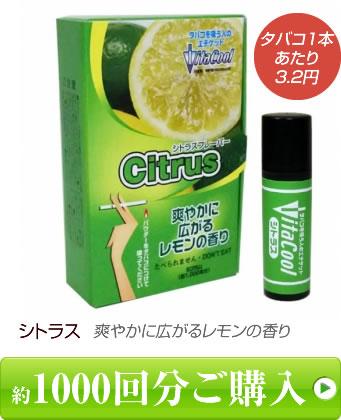 シトラス。爽やかに広がるレモンの香り