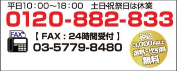 ビタクール専用ご注文電話番号0120-882-833